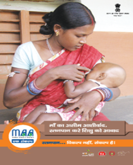 World Breastfeeding Week 2018 | National Health Portal Of India