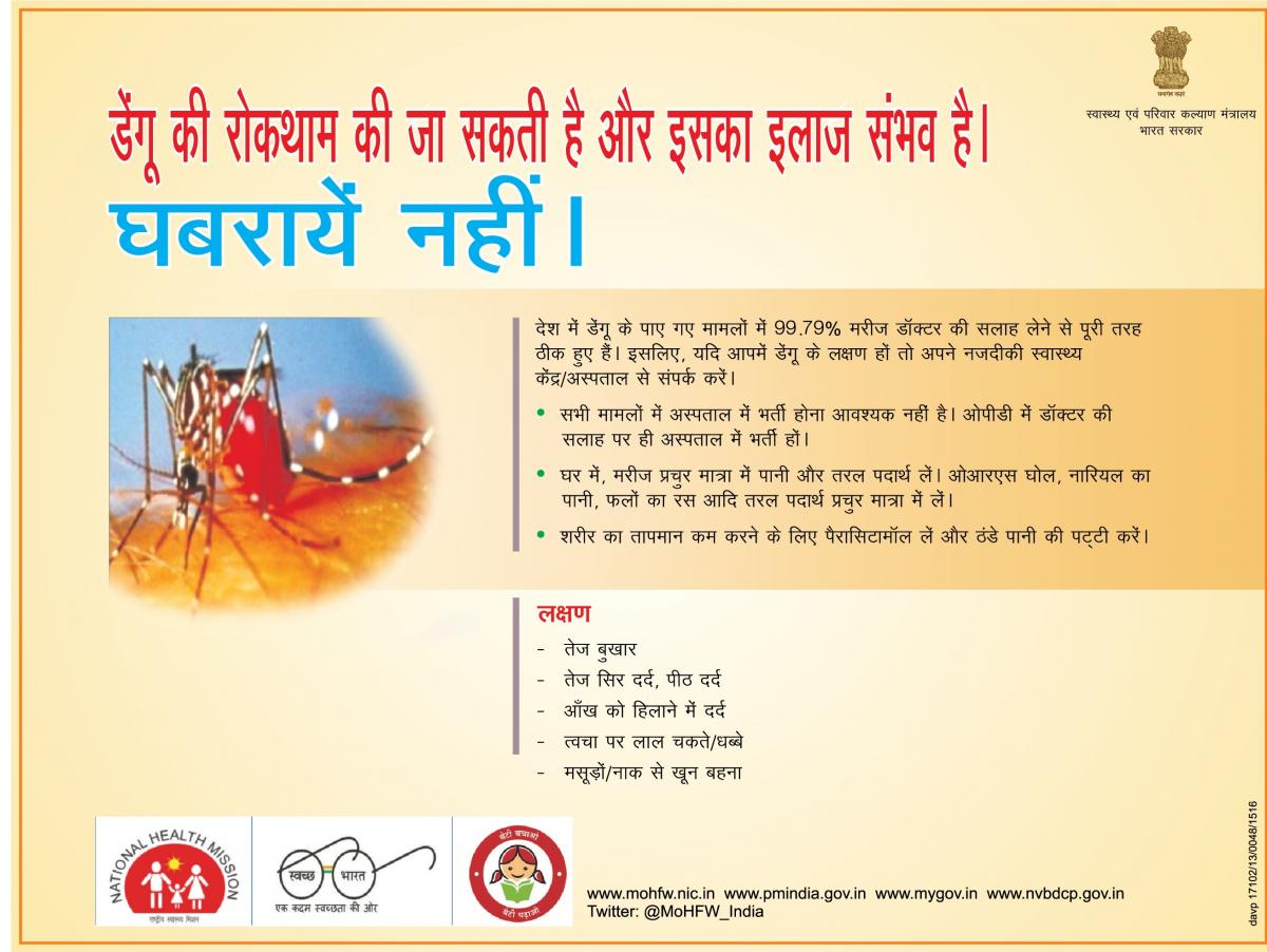 Dengue Fever | National Health Portal Of India